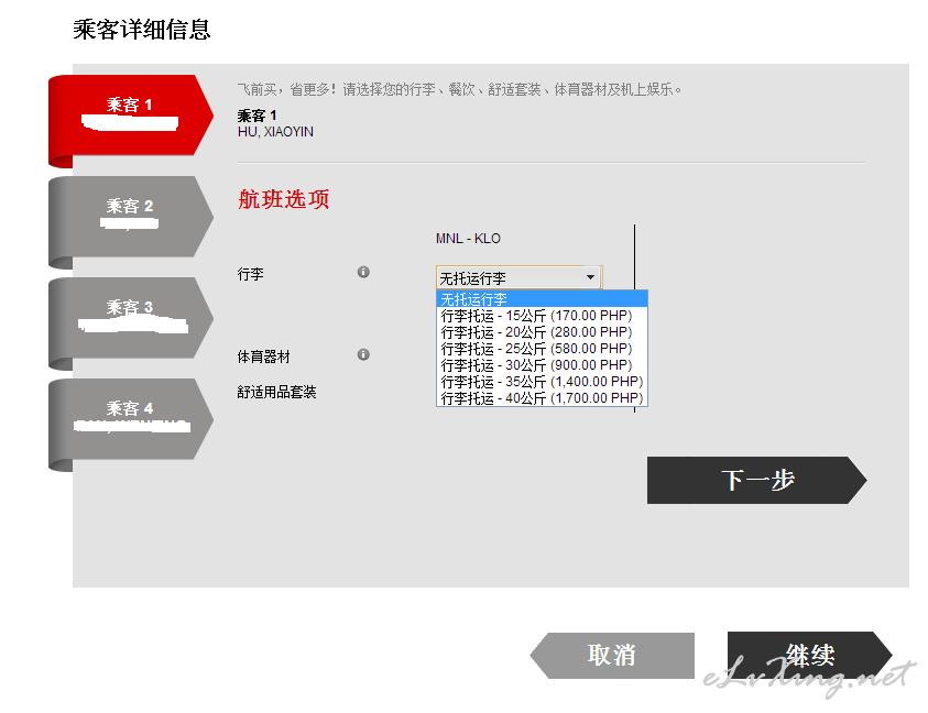 www.fz173.com_亚航怎样可以不要行李托运费用。