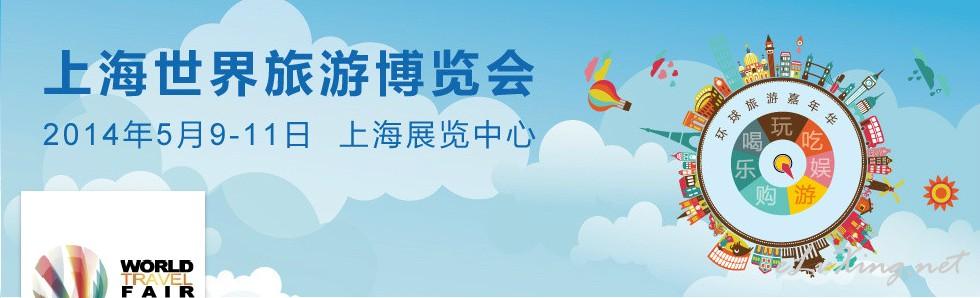 2014年上海世界旅游博览会5月9日开幕